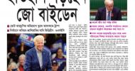 Issue 40: Year 07: 06-12 November 2020